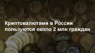 Криптовалюта в России фото