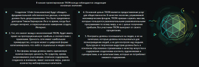 Концепция платформы Tron фото