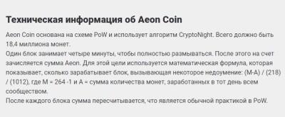 Описание криптовалюты AEON