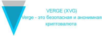 Проект Verge