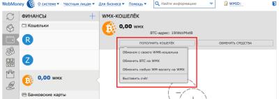 Как создать биткоин-кошелек WMX Webmoney