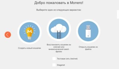 Официальный кошелек Monero