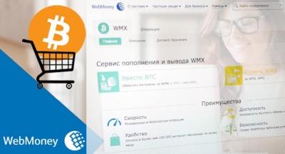 Условия обмена Вебмани на биткоины